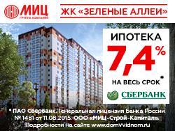 Двушки от 3 млн руб. Ипотека 7,4 % на весь срок кредитования